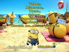 Greek Quotes, Laugh Out Loud, Minions, Funny Quotes, Jokes, Smile, Summer, Chistes, Funny Qoutes