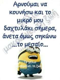 Minion Meme, Minions, Funny Greek Quotes, Funny Quotes, Funny Moments, Haha, Jokes, Humor, Languages