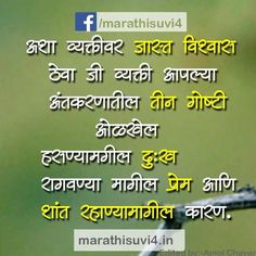 43 Best Marathi Quotes Images Marathi Quotes Ash Gray