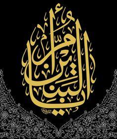 Islamic Calligraphy, Calligraphy Art, Islamic Wallpaper, Islamic Art, Allah, God, Calligraphy