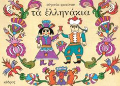 Free e-books gia to nipiagogeio Greek History, Beautiful Stories, Free Ebooks, Audio Books, Smurfs, My Books, Literature, Author, Kids Rugs