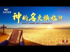 福音視頻 全能神教會福音電影《神的名更換啦?!》   跟隨耶穌腳蹤網-耶穌福音-耶穌的再來-耶穌再來的福音-福音網站