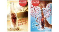 氷のボトルも登場!冷たくはじける「コカ・コーラ」で暑い夏を楽しもう!「コカ・コーラ」TM 2014 サマーキャンペーン7月7日(月)~8月31日(日)2014年7月4日 コカ・コーラシステムは、暑い夏に冷たい炭酸の爽快感をお届けする「コカ・コーラ」TM 2014