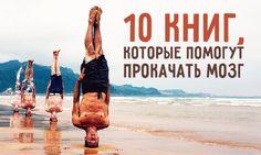 10книг, которые помогут прокачать мозг