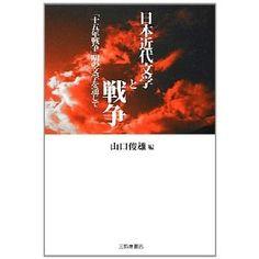 Masafumi Yonetani's essay on Medias of 30's