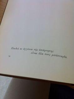 Ελύτης. Greek Quotes, Texts, Lyrics, Home Decor, Decoration Home, Room Decor, Song Lyrics, Texting, Verses