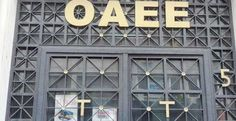 ΑΠΟΦΑΣΕΙΣ ΓΙΑ ΤΟΝ  Ο.Α.Ε.Ε: ΟΑΕΕ: Τέλος οι ποινές στους οφειλέτες ατομικών εισ...