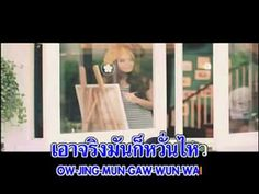 Pijika - Yoo Yoo Kor Ma Prakot Tua Nai Hua Jai MV (Roy Marn 2011-Don't Marry Me!/I Don't Want To Marry You ~Thailand Drama)