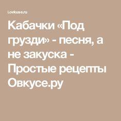 Кабачки «Под грузди» - песня, а не закуска - Простые рецепты Овкусе.ру
