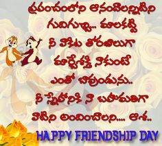Friendship day sms in Telugu Have you done all preparations for friendship day? What! You had a fight with your friend and you are not in talking terms. And I know you must be wondering that you wi...