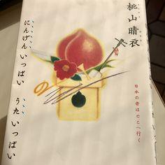 """グッドモーニン!ブックカフェ。 今朝の一冊は、桃山晴衣 「にんげんいっぱい うたいっぱい」  うたや邦楽を 古典やお座敷に閉じ込めず、 もっと生き生きと 今の生活に活かしたい。  うたに溢れる生活っていいな。 Good Morning! Book cafe. One of this morning, Mr. Momoyama """"A lot of generals are stuffed""""  Songs and Japanese music I can not confine it in the classics and Oshiki, More lively I want to make use of it in my present life.  I hope the life full of songs."""