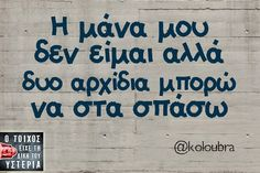 Click this image to show the full-size version. Best Quotes, Funny Quotes, Greek Quotes, Cheer Up, Just Kidding, True Words, Sarcasm, I Laughed, Things To Think About