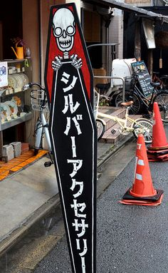 https://flic.kr/p/nvTjXu | Japan Characters - Human | Japan Characters - Human  --- TERATOIID T-shirts / Linogravure / Petite série / Coton bio. www.teratoiid.com www.teratoiid.over-blog.com