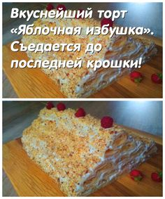 Cooking Recipes, Healthy Recipes, Recipe From Scratch, Russian Recipes, Dessert Recipes, Desserts, Food Photography, Food Porn, Food And Drink