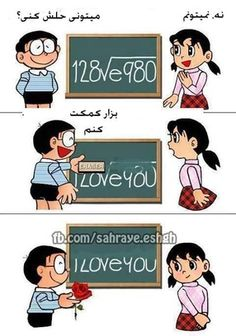 True love know maths! I found this little pearl on the www.penmyprofile.com blog!
