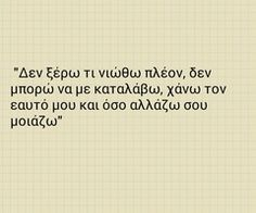 Image in greek quotes collection by Ntina S. on We Heart It Fake Friends, Greek Quotes, True Words, Find Image, Favorite Quotes, We Heart It, How Are You Feeling, Wisdom, How To Get