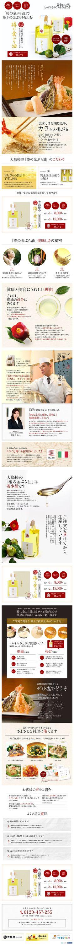 ランディングページ LP 椿の金ぷら油|食品・飲料・お酒|自社サイト