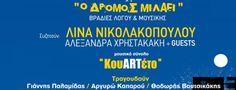 Η Λίνα Νικολακοπούλου στη Σφίγγα | Από Τετάρτη 13 Δεκεμβρίου και κάθε Τετάρτη