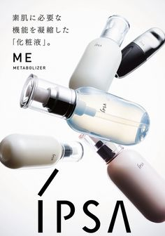 WORKS | kazepro Beauty Ad, Type Posters, Japan Design, Cosmetic Packaging, Text Design, Olay, Advertising Design, Banner Design, Branding Design