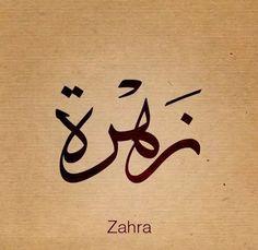 Arabic Calligraphy, Beautiful Names. ZAHRA