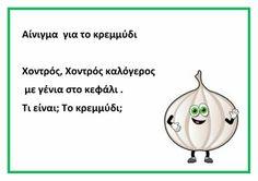 dreamskindergarten Το νηπιαγωγείο που ονειρεύομαι !: Αινίγματα για τα λαχανικά Healthy Diet For Kids, Greek Language, Food Crafts, Eating Habits, Diy For Kids, Blog, Food Drive