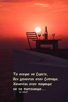 Clever Quotes, Funny Quotes, Funny Phrases, Greek Words, Stars At Night, Greek Quotes, Picture Quotes, Texts, Meant To Be