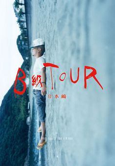田我流『B級TOUR』上映会 at UrBANGUILD