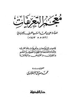 المعاجم اللغوية مجموعة متميزة وشاملة من معاجم اللغة العربية In 2021 Arabic Books Books My Books