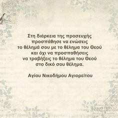 Greek Quotes, Body And Soul, Its A Wonderful Life, Respect, Religion, Life Quotes, Bloom, Mindfulness, Faith