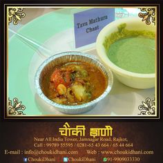 "Perfect mixtures of spicy, salty, sweet and sour flavors are in unique dish ""Tawa Mathura Chaat"" only for all foodies and foodlovers Chouki Dhani Resort Rajkot."