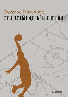 Bookstars :: Στο Τσιμεντένιο Γήπεδο Book Covers, Books, Libros, Book, Book Illustrations, Cover Books, Libri