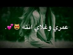 Arabic Love Quotes, Romantic Love Quotes, Music Converter, Silhouette Photography, Duaa Islam, Cool Lyrics, Mood Songs, Photo Quotes, Music Quotes