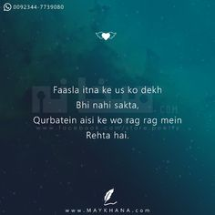 First Love Quotes, Secret Love Quotes, Sufi Quotes, Poetry Quotes, Urdu Quotes, Qoutes, Urdu Love Words, Love Poetry Urdu, Dear Diary Quotes