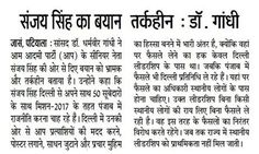 #punjab ##aap #aamaadmiparty #delhi #arvindkejriwal #sanjaysingh