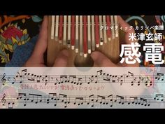 【半音カリンバ楽譜】米津玄師「感電」【Kalimba tab】【卡林巴】 - YouTube Youtube, Youtubers, Youtube Movies
