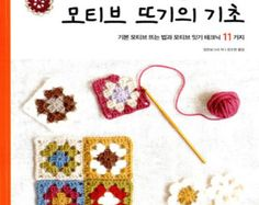 Language : Korean Paperback : 208 pages Published : Jan, 2015 Condition : Brand New Size : 210*255*15mm  ★Lucys crochet salon : shall we crochet★ < I N D E X > prologue BASIC. Basics of crochet stitch tool Basic knitting Getting Started Creating a basic st Connecting PART 1. motifs Square, triangle, Hexagon, stripe, wave motifs PART 2. MOTIF DSLR lens cover, The circular pouch, The flat pouch, The small Knitting friends PART 3. MOTIF Teen Cover, Bags, eggs and flower cushion, Blanket PART 4…