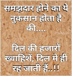 Good Morning Motivational Messages, Happy Good Morning Quotes, Morning Wishes Quotes, Inspirational Quotes In Hindi, Motivational Picture Quotes, Inspiring Quotes, Hindi Quotes, Funny Romantic Quotes, Mood Off Quotes
