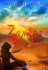 Ζαχάρα, η θύελλα της καρδιάς Better Life, Wedding Planning, Neon Signs, How To Plan, Sayings, Reading, Books, Movie Posters, Craft