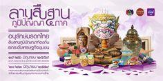 #GraphicDesign #ลานสืบสานภูมิปัญญา ๔ ภาค #Banner PR Thai Design, Thailand Art, Thai Style, Brochure Template, Travel Posters, Art Direction, Projects To Try, Advertising, Banner