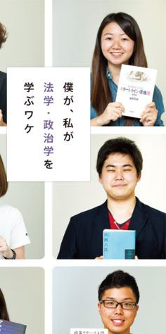武蔵野大学 法学部案内 2018