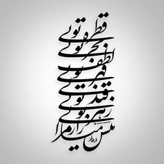 Calligraphy Tattoo, Persian Calligraphy, Islamic Art Calligraphy, Farsi Tattoo, Persian Tattoo, Persian Poetry, Iranian Art, Text Pictures, Text On Photo