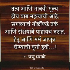 Catch me for more like this ❤️❤️😍😘 Insta - Or Inspirational Quotes In Marathi, Motivational Quotes, Wisdom Quotes, Qoutes, Love Quotes, Marathi Poems, Intuition, Kale, Ganesh Images