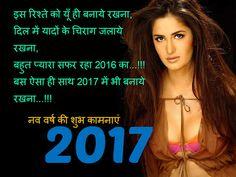 Shayari Urdu Images: Happy New Year 2017 SMS Wishes hd image
