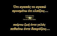 Greek Quotes, Me Quotes, Poems, Lyrics, Letters, My Love, Life, Crete, Ego Quotes