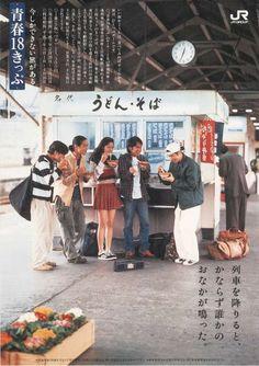 青春18きっぷ|「列車を降りると、かならず誰かのおなかが鳴った。」 1995