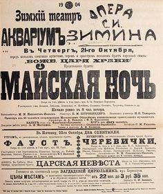 Майская ночь (1904). Государственный центральный театральный музей им. А. А. Бахрушина