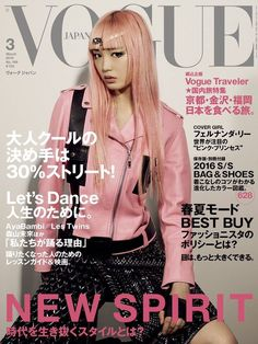 Fernanda Ly for Vogue Japan March 2016 | Art8amby's Blog