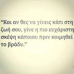 Κι αν θες να γινεις κατι στην ζωη σου... ______________________________________________ #greekpost #greekposts #greekquotes #greekquote #greek #greekquotess #greeks #greekquoteoftheday #quote #quotes #quotestoliveby #greece #instaquotes #ελληνικα #ελληνικά #greekstatus #greekwords Greek Quotes, Wise Words, Tattoo Quotes, Romance, Writing, Math, Reading, Instagram Posts, Life