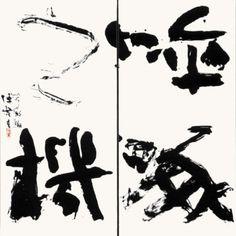 Calligraphie . Shodo 書家 石飛博光|博光作品2003