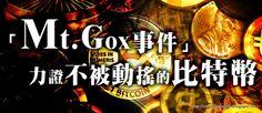 .  2010 - 2012 恩膏引擎全力開動!!: 「Mt.Gox事件」力證不被動搖的比特幣